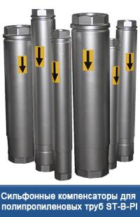 купить сильфонный компенсатор для полипропиленовых труб